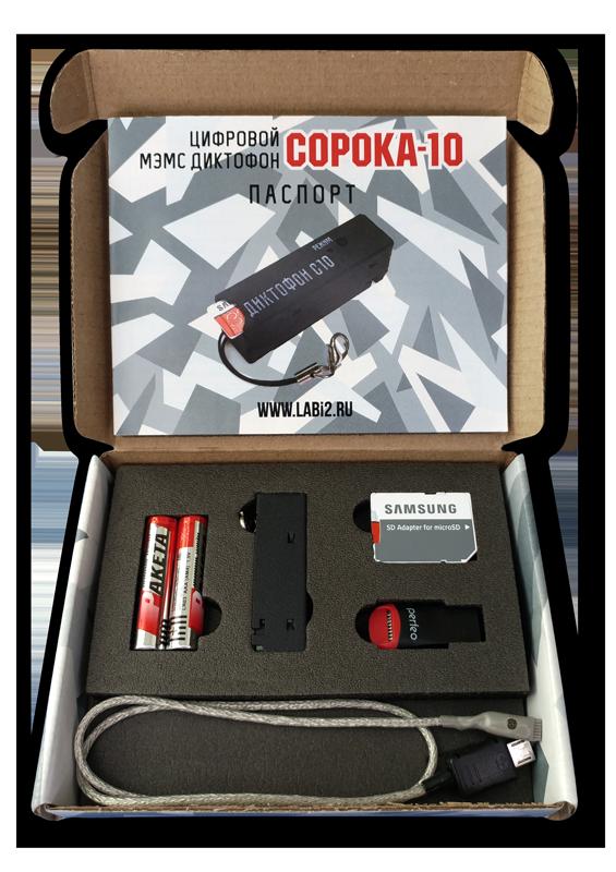 Мини диктофон Сорока-10