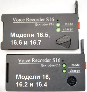 Мини диктофон Сорока-16.7