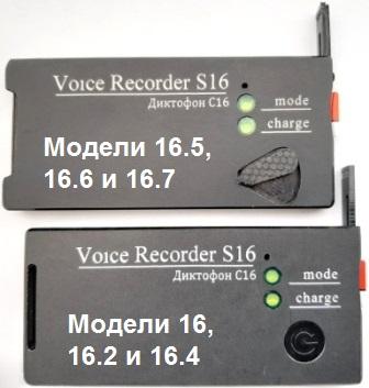 Мини диктофон Сорока-16.5