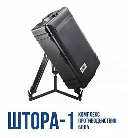 Подавитель дронов и квадрокоптеров Подавитель Бпла Штора-1