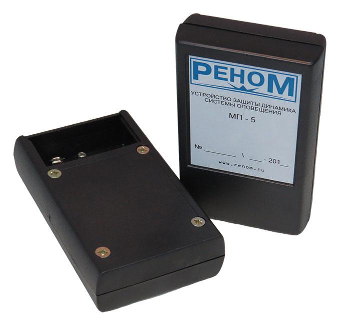 Устройство защиты динамиков систем оповещения МП-5