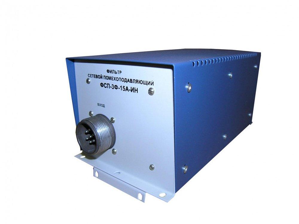 Сетевой помехоподавляющий фильтр ФСП-3Ф-15А-ИН